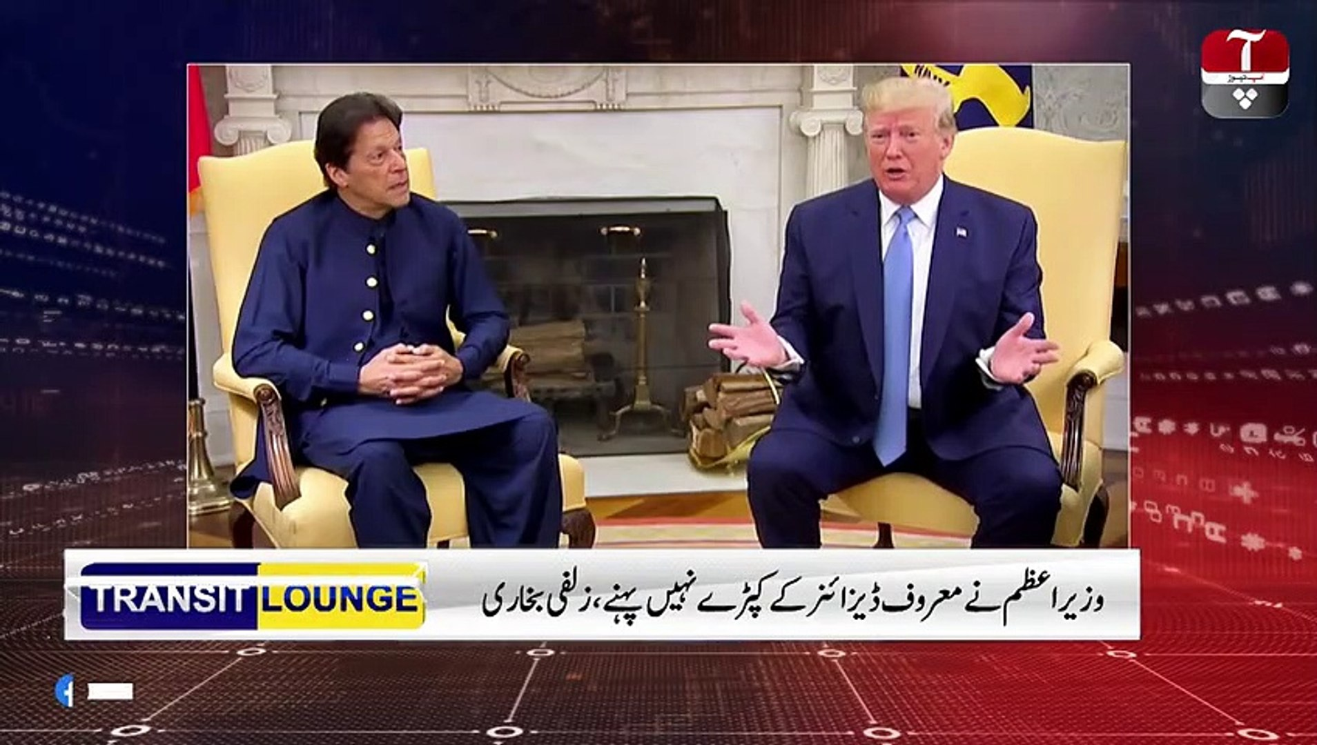 Aftab Iqbal Comments On Imran Khan's Dress On The Visit Of America..