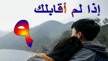 الحلقة 9 من مسلسل ( إذا لم أقابلك \ If I did not meet you ) مترجمة