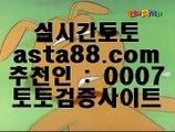 메이저토토사이트추천  【】   해외토토- ( → 【  asta99.com  ☆ 코드>>0007 ☆ 】 ←) - 해외토토   【】  메이저토토사이트추천