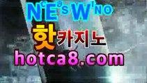 실시간카지노| ᵖbͦʷaͤcͬᵇaͣˡrˡa[hotca8.com]| 카지노챔피언우리카지노【[[hotca8.com★☆★ぶ]]】실시간카지노| ᵖbͦʷaͤcͬᵇaͣˡrˡa[hotca8.com]| 카지노챔피언