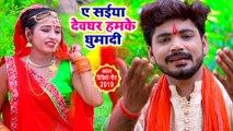 Vikash Pandey (2019) का सबसे हिट कांवड़ गीत - Ae Saiya Devghar Hamke Ghuma Di - BolBam Song 2019