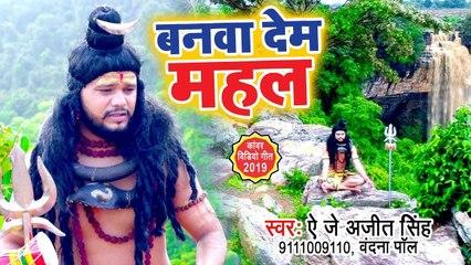 2019 का सबसे महंगा काँवर Video Song - Banwa Dem Mahal - AJ Ajeet Singh - Bhojpuri Kanwar Song 2019
