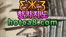 【바카라추천】【hotca8.com】|인기카지노❣바카라사이트추천【hotca8.com★☆★】❣【바카라추천】【hotca8.com】|인기카지노