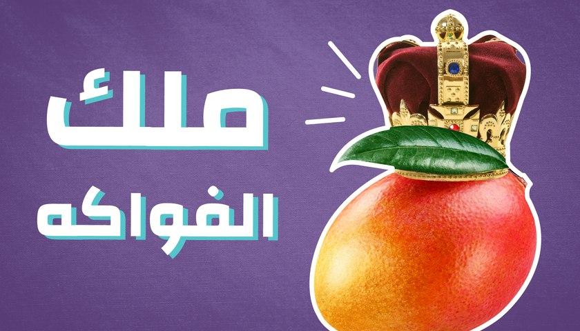 ملك الفواكه