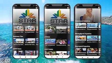 Mobile Apps Star Kentrikis Elladas