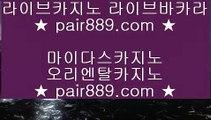 ✅무료온라인 카지노게임✅①✅라이브바카라- ( ▦ 【 pair889.com 】 ▦ ) -라이브바카라 바카라사이트주소 카지노사이트✅①✅무료온라인 카지노게임✅