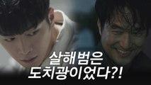 [8화 엔딩]'살해범 한석규?' 혼란스러운 서강준