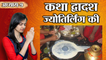 On this Shravan Shivratri, we bring you the history of Baidyanath Jyotirlinga