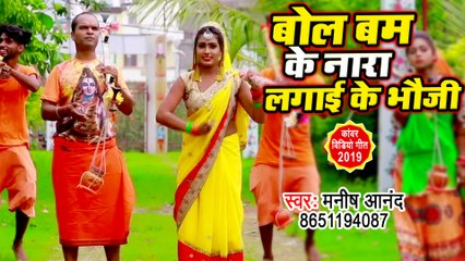 2019 का सुपरहिट काँवर गीत - Bolbam Ke Nara Lagaike Bhauji - Manish Anand - #New kanwar Song 2019