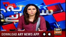 Sawal Yeh Hai | Maria Memon | ARYNews | 28 July 2019