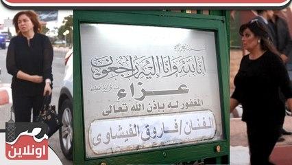 بدء عزاء الراحل فاروق الفيشاوي والهام شاهين وفيفى عبده اول الحضور