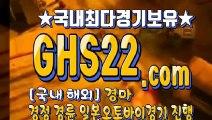 한국경마사이트주소 ● (GHS 22. 시오엠) ʕ 일본경마사이트