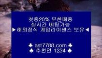 해외운영 사이트⇠ast7788.com 안전공원 추천인 1234⇠해외운영 사이트
