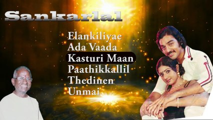 Shankarlal ¦Tamil Movie Songs ¦ Audio Jukebox ¦ laiyaraaja ¦Gangai Amaran