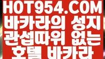 【 카지노사이트안내 】《메이저바카라》 【 HOT954.COM 】실시간바카라 마이다스카지노 정품생중계카지노《메이저바카라》【 카지노사이트안내 】