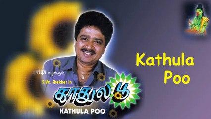 Kathula Poo ¦ S.Ve.Shekher ¦ Tamil Drama ¦ Poovai Murali ¦ Sugumar