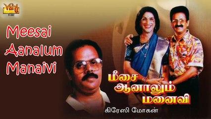 Meesai Aanalum Manaivi ¦ Crazy Mohan ¦ Tamil Drama