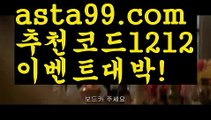 【농구】 (•᷄⌓•᷅)【 asta99.com】 ↕【추천코드1212】ᗕ(•᷄⌓•᷅)메이저토토【asta99.com 추천인1212】메이저토토【농구】 (•᷄⌓•᷅)【 asta99.com】 ↕【추천코드1212】ᗕ(•᷄⌓•᷅)