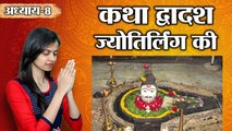 History And Significance of Trimbakeshwar Jyotirlinga