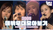 2005 Debut Stage Compilation | [분내기들] 우리애 데뷔 무대