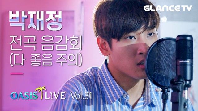 박재정(Parc Jae Jung)이 직접 불러주는 '노랫말' 앨범 음감회 동굴목소리 녹는다 ※이어폰 필쑤※ㅣ오아시스LIVEㅣ
