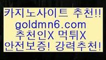 골드@@;;우리카지노- ( →【goldmn6。COM 】←) -바카라사이트 우리카지노 온라인바카라 카지노사이트 마이다스카지노 인터넷카지노 카지노사이트추천 @@;;골드