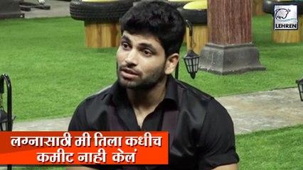 Bigg Boss Marathi 2: पहा शिव ठाकरे आपल्या Ex-Girlfriend बद्दल काय म्हणतो