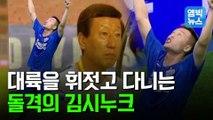 [엠빅뉴스] 봉동이장님이 이래서 김신욱 데려간 거지! 김신욱 활약 모음!