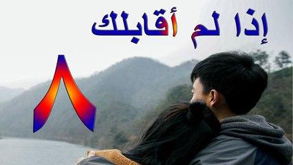 الحلقة 8 من مسلسل ( إذا لم أقابلك \ If I did not meet you ) مترجمة