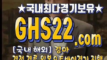 스크린경마사이트주소 ☏ GHS22 쩜 컴 ✧ 경마총판