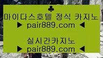 월드바카라게임▣바카라사이트추천- ( Ε禁【 pair889.com 】◈) -바카라사이트추천 인터넷바카라사이트▣월드바카라게임