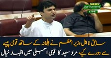 Murad Saeed Speech in National Assembly Session