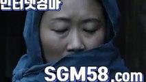 온라인경마사이트주소 ◐ (SGM 58. 시오엠) •̀