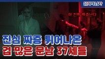 폐교 귀신 정모에 참석한 문남 하석진, 김지석, 이장원 37세들의 혼돈의 카오스 | #깜찍한혼종_문제적남자 | #Diggle
