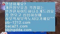 엄선한사이트◆◆○올인바카라/온라인카지노/승승장구바카라//pb-1212.com/온라인사이트/카지노생활/카지노공부/카지노인생/인생역전/바카라스승/바카라도사/바카라군단/◆◆○엄선한사이트