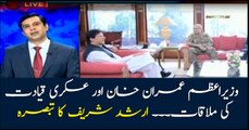 Watch analysis of Arshad Sharif over meeting between military leadership and PM Imran