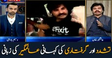 Alamgir Khan tell all about being tortured and arrested