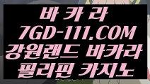 【 핸드폰 카지노사이트 】⇲실시간바카라⇱ 【 7GD-111.COM 】먹튀카지노게임 실재바카라⇲실시간바카라⇱【 핸드폰 카지노사이트 】