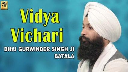 New Gurbani | Vidya Vichari | Bhai Gurwinder Singh Ji Batala  | Gurbani Shabad 2019