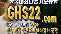 일본경마 •̀ (GHS 22. CoM) •̀ 국내경마