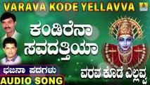 Kandirena Savadattiya-ಕಂಡಿರೆನಾ ಸವದತ್ತಿಯಾ | Varava Kode Yellavva | Sunil | North Karnataka Bhajana Padagalu | Jhankar Music