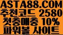 【모바일파워볼】【온라인파워볼】파워볼예측✅【 ASTA88.COM  추천코드 2580 】✅나룸로또파워볼조작【온라인파워볼】【모바일파워볼】