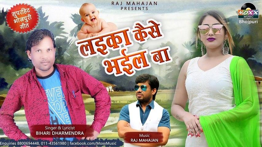 Devar Bhabhi Song - Laika Kaise Bhail Ba | देवर भाभी के गीत | Bihari Dharmendra - लईका कैसे भईल बाSS