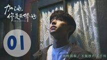 加油你是最棒的 01 | Mr. Fighting EP01(邓伦、马思纯主演)