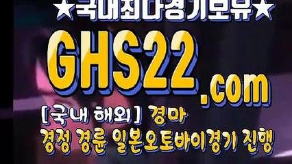 경마총판 ʕ [GHS 22. 시오엠] ʕ 일본경마