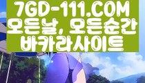 【 라이브카지노 】⇲필리핀공식사이트⇱ 【 7GD-111.COM 】엠카지노 세계1위카지노 필리핀여행⇲필리핀공식사이트⇱【 라이브카지노 】