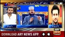 11th Hour   Waseem Badami   ARYNews   30 July 2019
