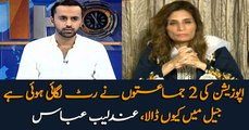 Andleeb Abbas criticises opposition parties' repetitive questions regarding arrests