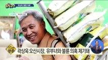 [핫플]곽상욱 오산시장, 유뷰녀와 '불륜 의혹'