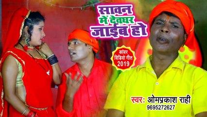 सावन में देवघर जाईब हो - Om Prakash Rahi - Sawan Me Devghar Jaib Ho - New BolBam Song 2019
